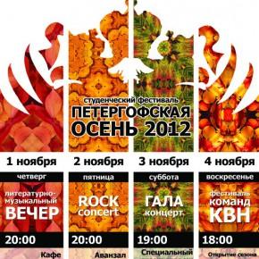 Петергофская осень 2012