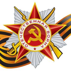 Праздничные мероприятия в честь 70-летия Победы в Великой Отечественной войне 1941-1945гг