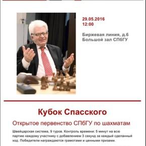 Кубок Спасского